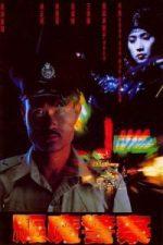 Nonton Film Magic Cop (1990) Subtitle Indonesia Streaming Movie Download