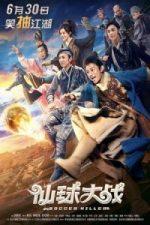 Nonton Film Soccer Killer(2017) Subtitle Indonesia Streaming Movie Download