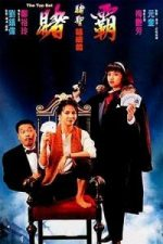 Nonton Film The Top Bet (1991) Subtitle Indonesia Streaming Movie Download