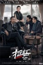 Nonton Film Wine Wars (2017) Subtitle Indonesia Streaming Movie Download