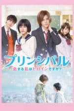Nonton Film Principal: Am I In a Love Story? (2018) Subtitle Indonesia Streaming Movie Download