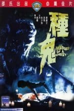 Nonton Film Seeding of a Ghost (1983) Subtitle Indonesia Streaming Movie Download