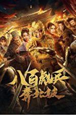 Nonton Film Impasse Rescue (2020) Subtitle Indonesia Streaming Movie Download