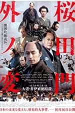 Nonton Film Sakurada Gate Incident (2010) Subtitle Indonesia Streaming Movie Download