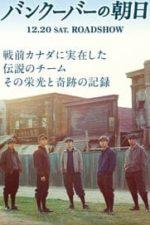 Nonton Film The Vancouver Asahi (2014) Subtitle Indonesia Streaming Movie Download
