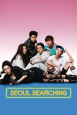 Nonton Film Seoul Searching (2015) Subtitle Indonesia Streaming Movie Download