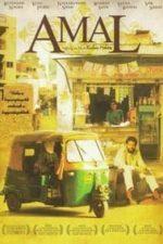 Nonton Film Amal (2007) Subtitle Indonesia Streaming Movie Download