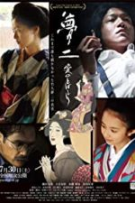 Nonton Film Yumeji, Ai no tobashiri (2015) Subtitle Indonesia Streaming Movie Download