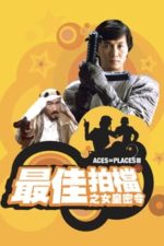 Nonton Film Mad Mission 3: Our Man from Bond Street (1984) Subtitle Indonesia Streaming Movie Download