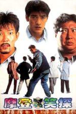 Don't Give a Damn (1995)