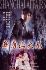 Nonton Film Shanghai Affairs (1998) Subtitle Indonesia Streaming Movie Download