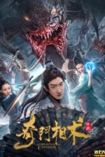 Nonton Film The Disaster of Centipede (2020) Subtitle Indonesia Streaming Movie Download
