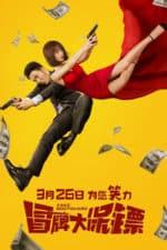 Nonton Film Fake Bodyguard (2021) Subtitle Indonesia Streaming Movie Download