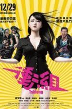 Nonton Film Tshiong (2017) Subtitle Indonesia Streaming Movie Download