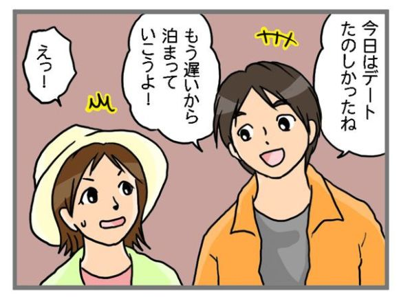 datsumou-otomari2