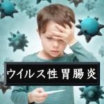 virus_ichoen