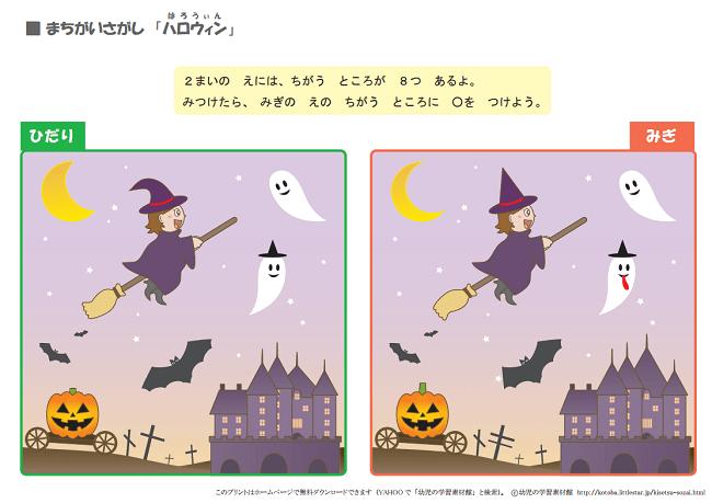 halloween-machigaiQ