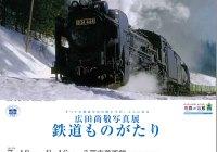 2015年7月18日(土)〜8月16日(日)八戸市美術館「鉄道ものがたり」開催。