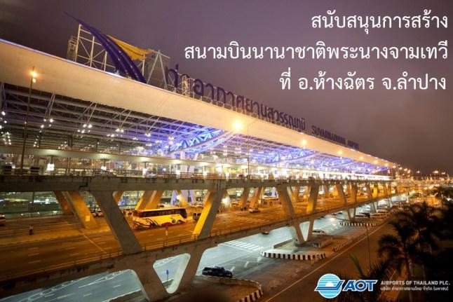 สนับสนุนการมีสนามบินที่ห้างฉัตร
