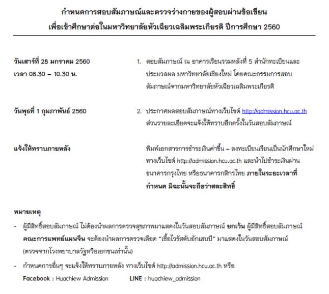 hcu_schedule_quota_2560