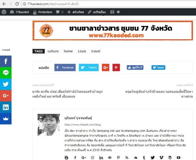 77kaoded profile นักข่าวภูธร