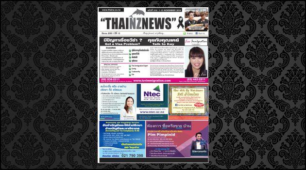 THAINZ NEWS 1 NOVEMBER 2016