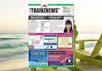 THAINZ NEWS 16 JANUARY 2017