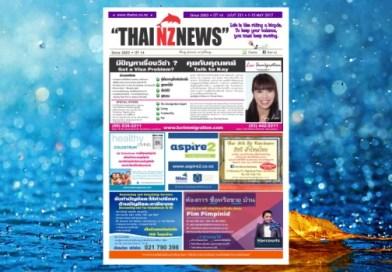 THAINZ NEWS 1 MAY 2017
