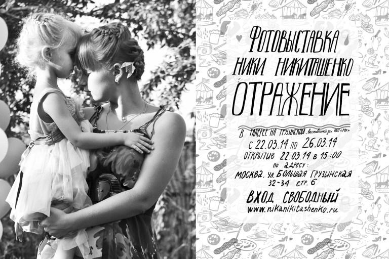 Отражение: семейная фотовыставка Ники Никиташенко