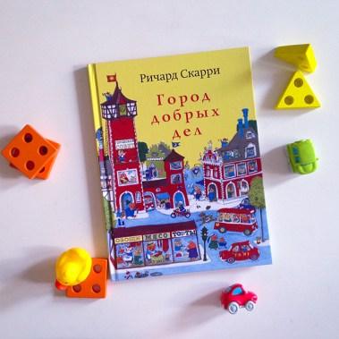 Knizhnaja polka mamy Gorod dobryh del (1)