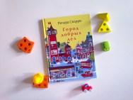 Книжная полка мамы: Город добрых дел