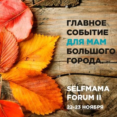Главное событие для мам большого города: SelfMama Forum II