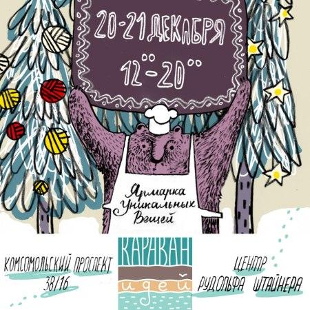 Сказочная зима: ярмарка «Караван идей»