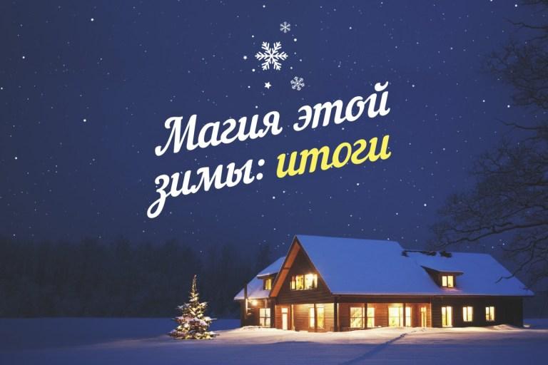 Итоги конкурса «Магия этой зимы»