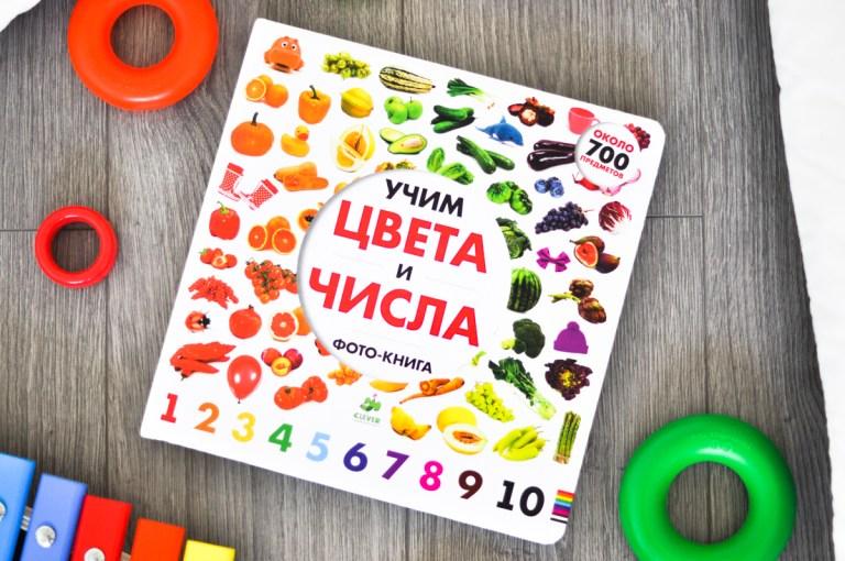 Книжная полка мамы: Учим цвета и числа