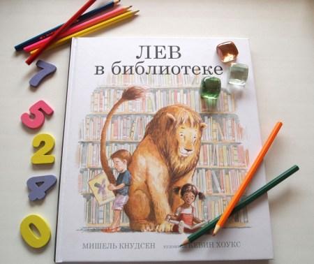 Книжная полка мамы: Лев в библиотеке