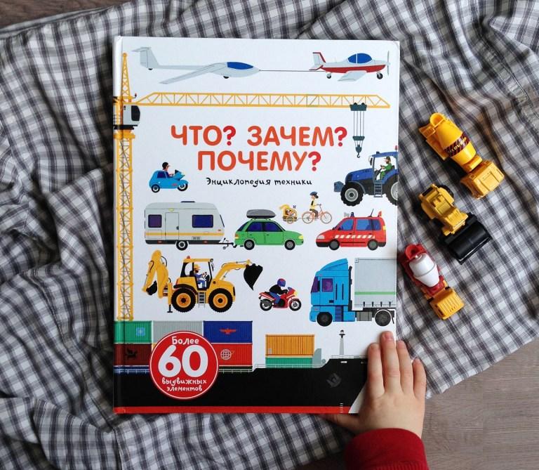 Книжная полка мамы: Что? Зачем? Почему? Энциклопедия техники