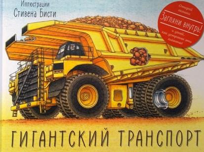 Подборка детских книг: познаем мир вокруг
