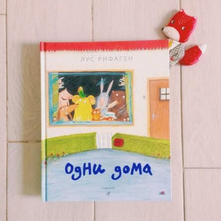 Книжная полка мамы: Одни дома