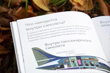 Книжная полка мамы: Транспорт