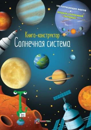 Обзор книги — конструктор: Солнечная система