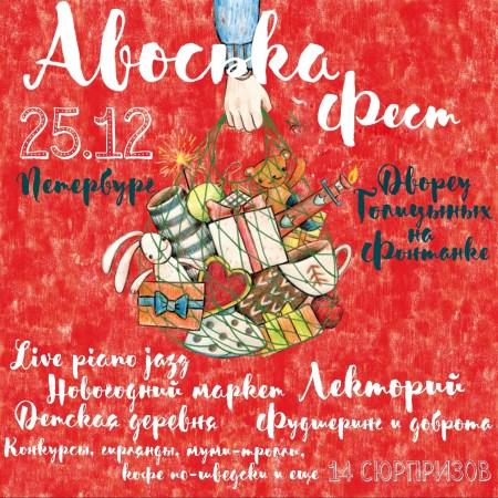 25 декабря. Санкт Петербург. Авоська фест