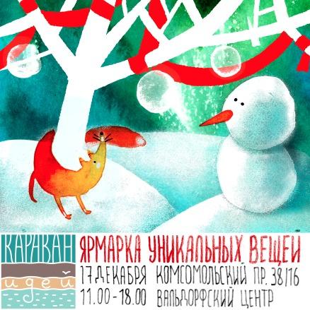 В  Вальдорфском Центре 17 декабря, с 11.00 до 18.00