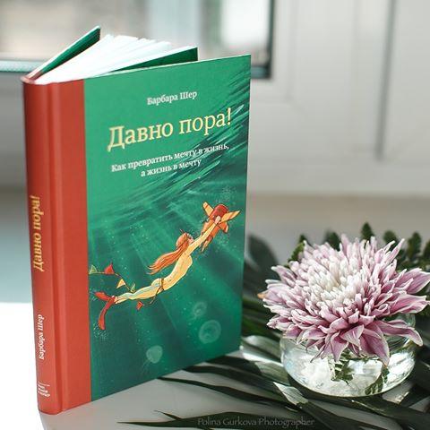 Давно пора. Книги Барбары Шер