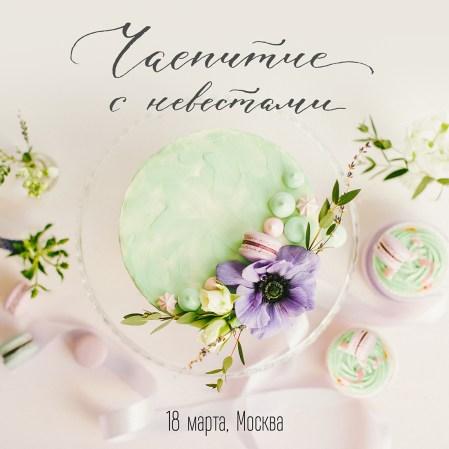 Чаепитие с невестами