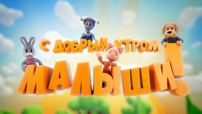 Подборка видео от Хрюши на «YouTube Детям»