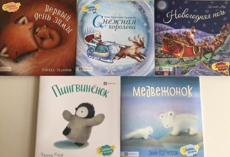 Книги: зимние сказки для самых маленьких от издательства «Хоббитека»