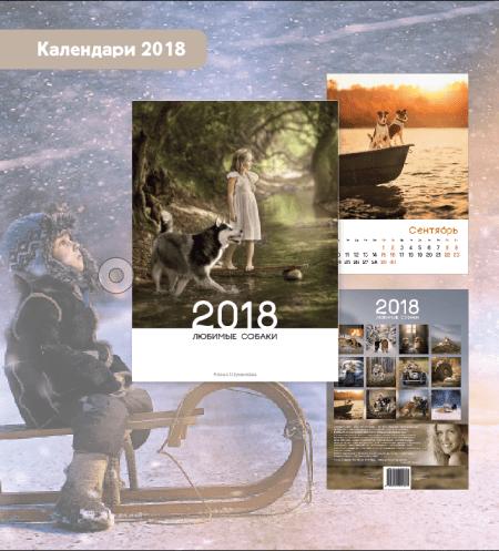 Подборка календарей на 2018 год от издательства Хоббитека
