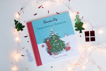 Книги: «Самое веселое Рождество» от издательства «ММ»