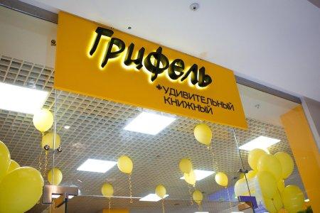 Открытие книжного магазина «Грифель» в ЦДМ